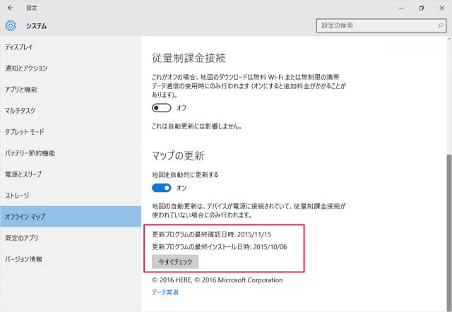 windows-10-offline-maps-settings-09