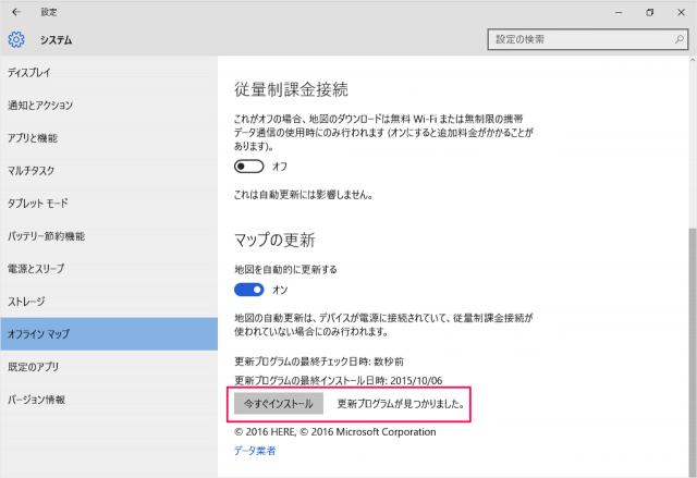 windows-10-offline-maps-settings-10