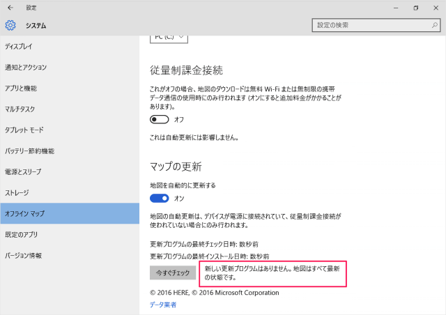 windows-10-offline-maps-settings-11