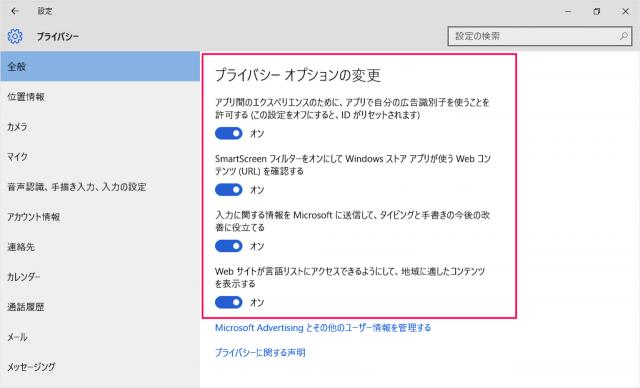 windows-10-privacy-options-04