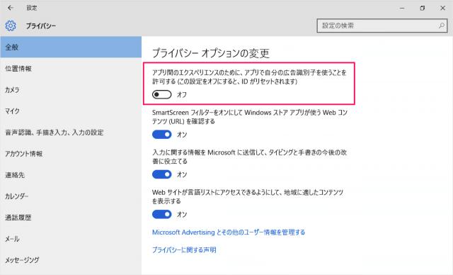 windows-10-privacy-options-05