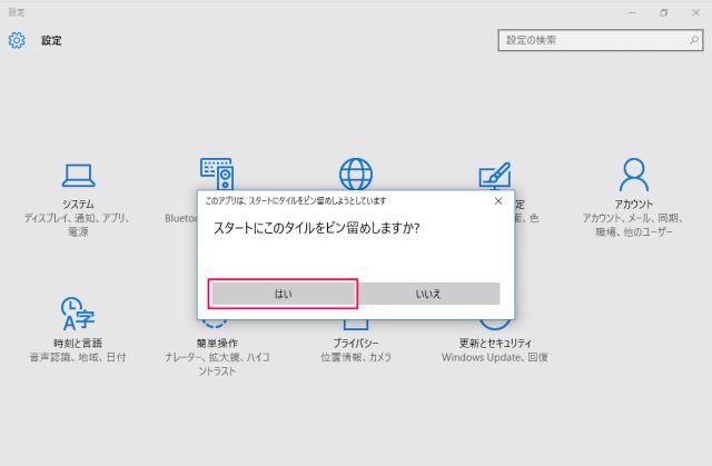 windows-10-settings-tile-icon-start-screen-05