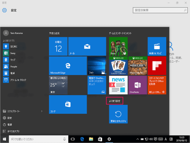 windows-10-settings-tile-icon-start-screen-07