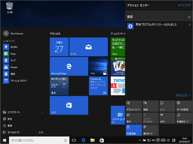 windows-10-start-screen-transparency-02