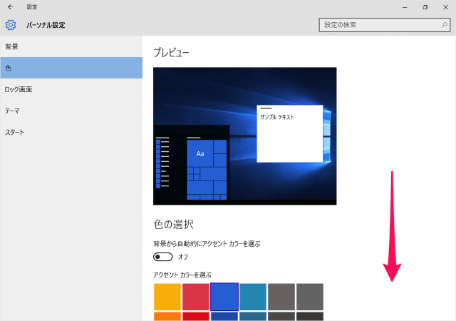 windows-10-start-screen-transparency-06