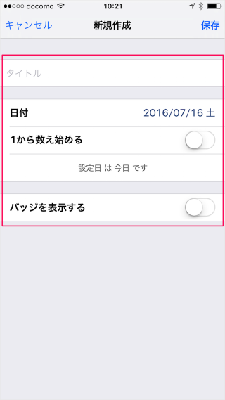 iphone-ipad-app-dateclips-04