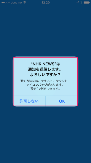 iphone-ipad-app-nhk-news-02