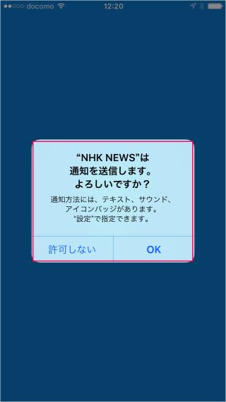 iphone-ipad-app-nhk-news-02