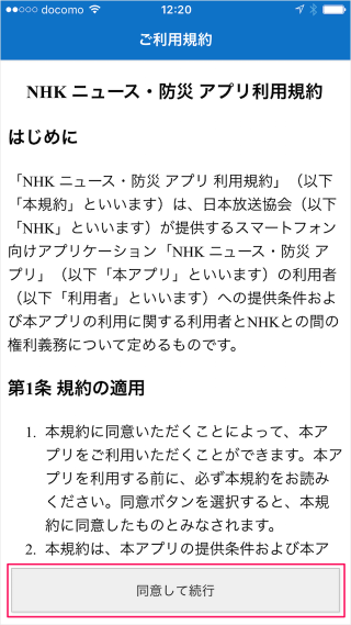 iphone-ipad-app-nhk-news-03