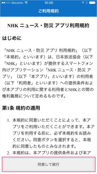 iphone-ipad-app-nhk-news-03