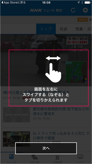 iphone-ipad-app-nhk-news-04