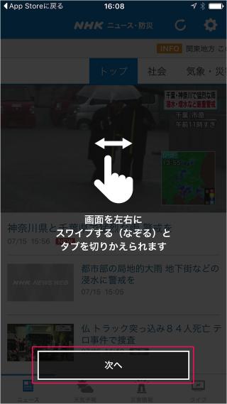 iphone-ipad-app-nhk-news-05