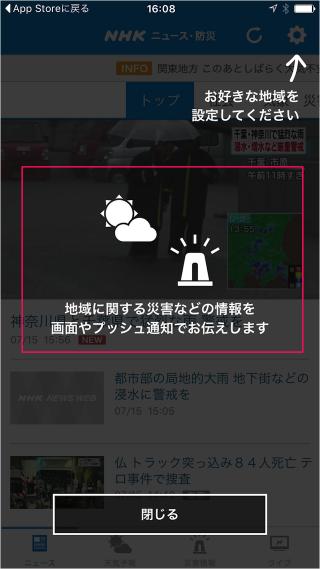 iphone-ipad-app-nhk-news-06