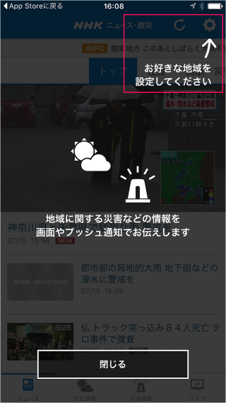 iphone-ipad-app-nhk-news-07