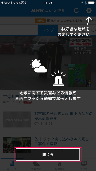 iphone-ipad-app-nhk-news-08