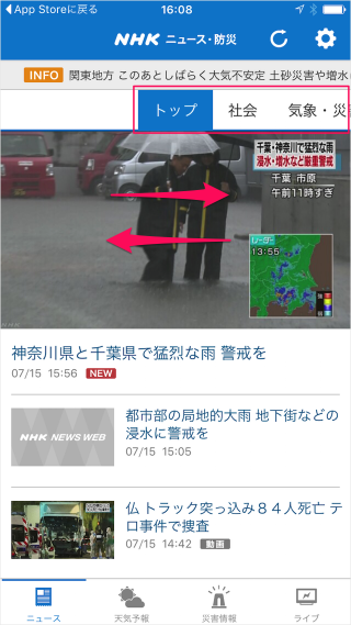 iphone-ipad-app-nhk-news-09