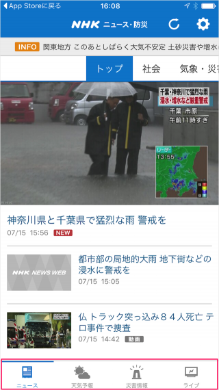 iphone-ipad-app-nhk-news-10