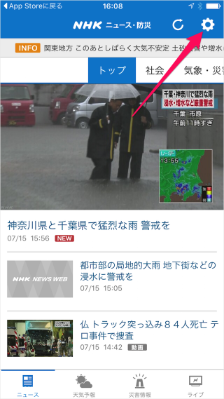 iphone-ipad-app-nhk-news-11