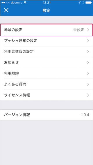 iphone-ipad-app-nhk-news-12