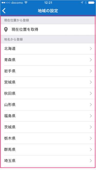 iphone-ipad-app-nhk-news-13