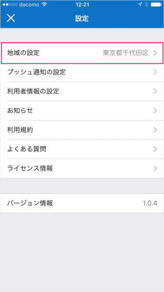 iphone-ipad-app-nhk-news-14