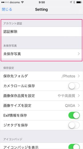 iphone-ipad-app-quickdropshot-10
