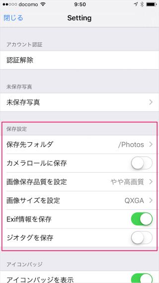 iphone-ipad-app-quickdropshot-11