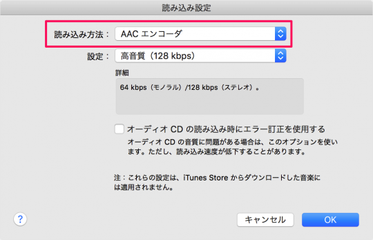 itunes-cd-import-settings-bitrate-quality-05