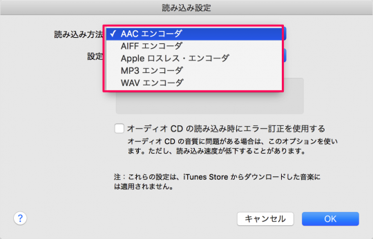 itunes-cd-import-settings-bitrate-quality-06
