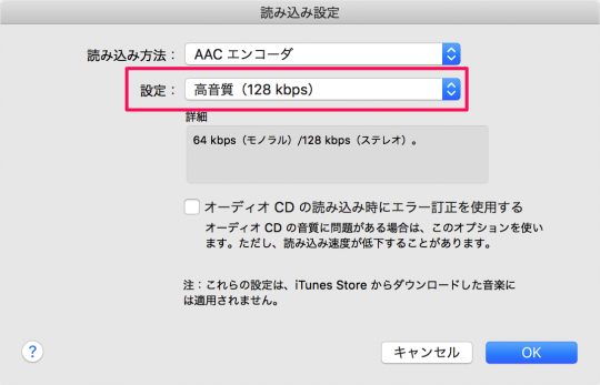 itunes-cd-import-settings-bitrate-quality-07