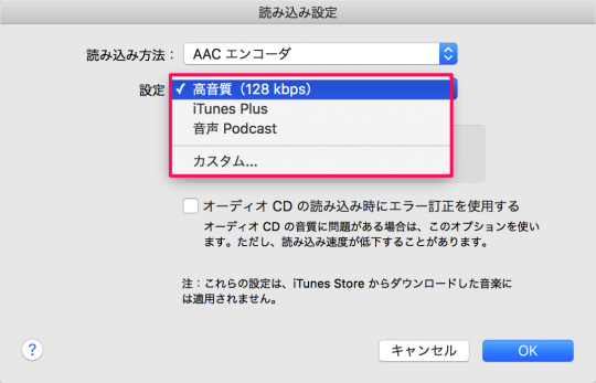 itunes-cd-import-settings-bitrate-quality-08