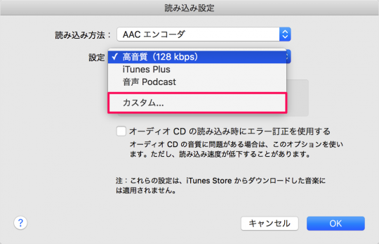 itunes-cd-import-settings-bitrate-quality-09