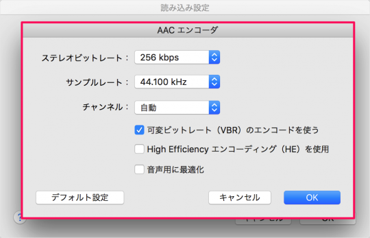 itunes-cd-import-settings-bitrate-quality-10