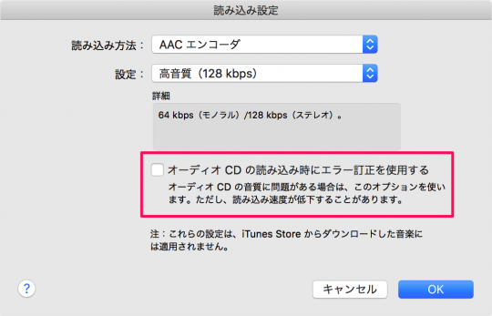 itunes-cd-import-settings-bitrate-quality-11