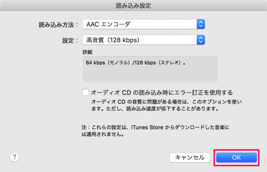 itunes-cd-import-settings-bitrate-quality-12