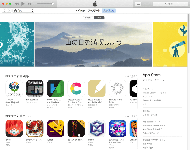 itunes-change-media-folder-location-02