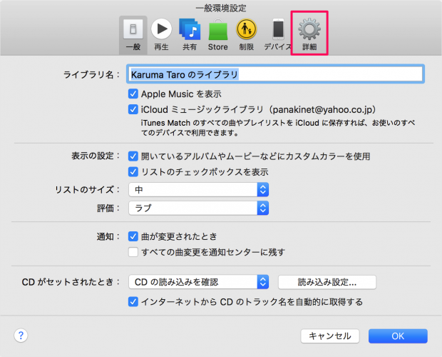 itunes-change-media-folder-location-04