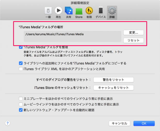 itunes-change-media-folder-location-05
