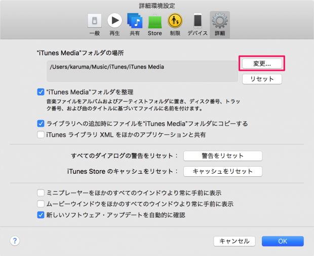 itunes-change-media-folder-location-06