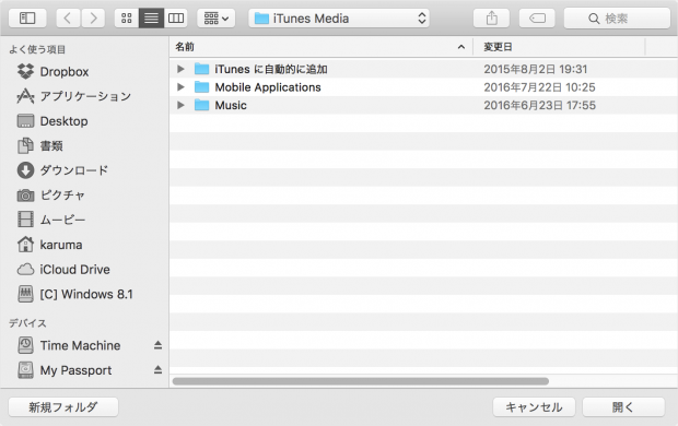 itunes-change-media-folder-location-07