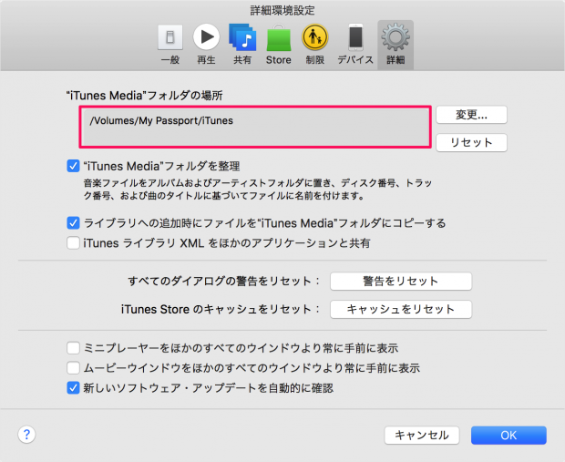 itunes-change-media-folder-location-08