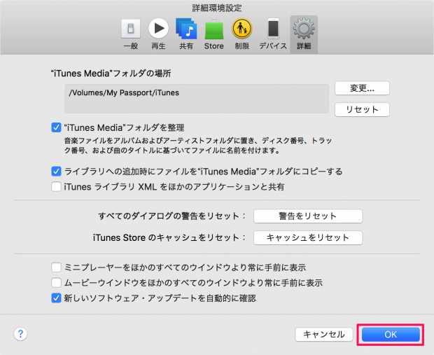 itunes-change-media-folder-location-09