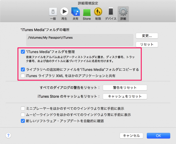 itunes-change-media-folder-location-10