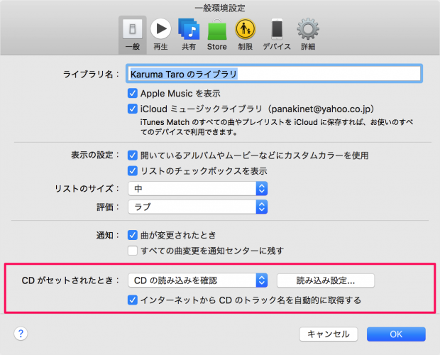 itunes-settings-cd-import-04