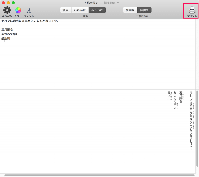 mac-app-furigana-14