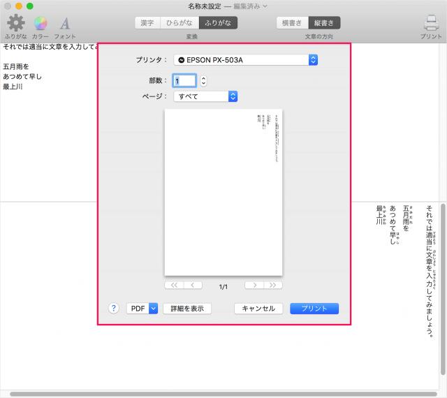 mac-app-furigana-15