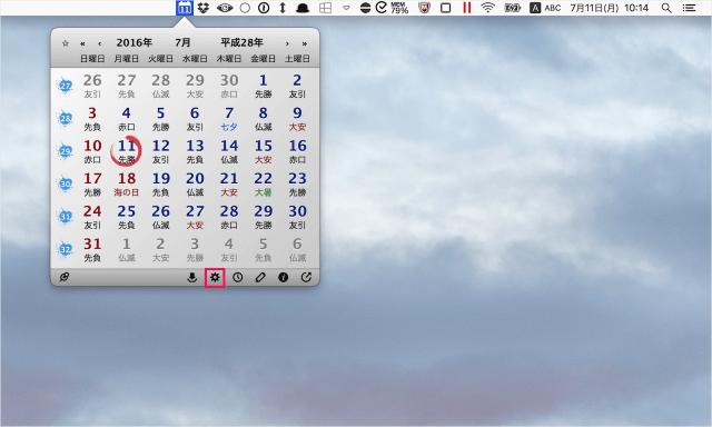 mac-app-lunarcal-06