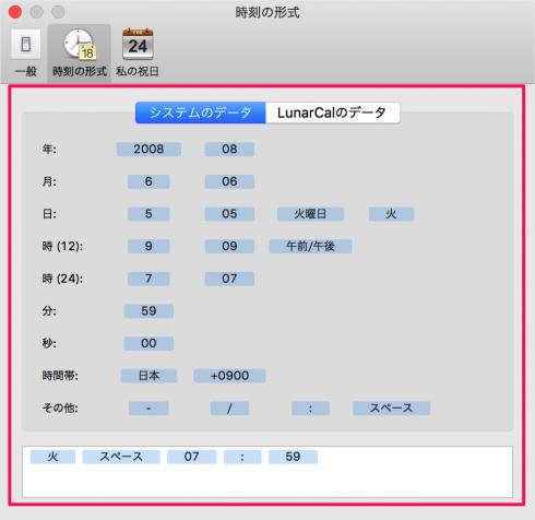 mac-app-lunarcal-09