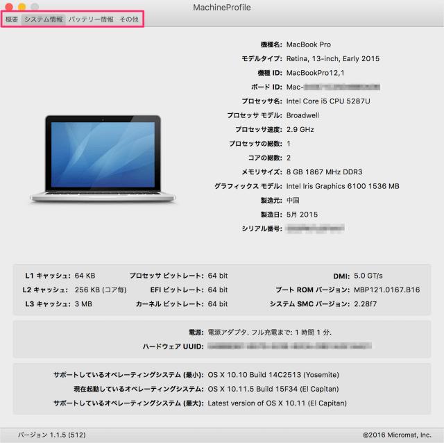 mac-app-machineprofile-03