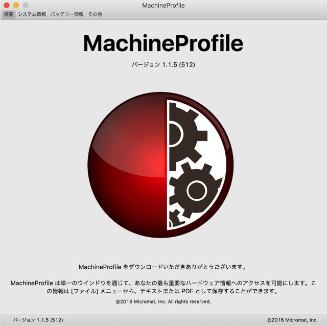 mac-app-machineprofile-04